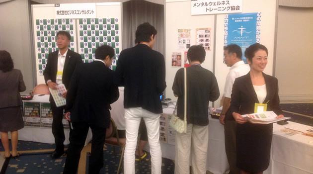 船井総研 研究会全国大会(経営戦略セミナー)