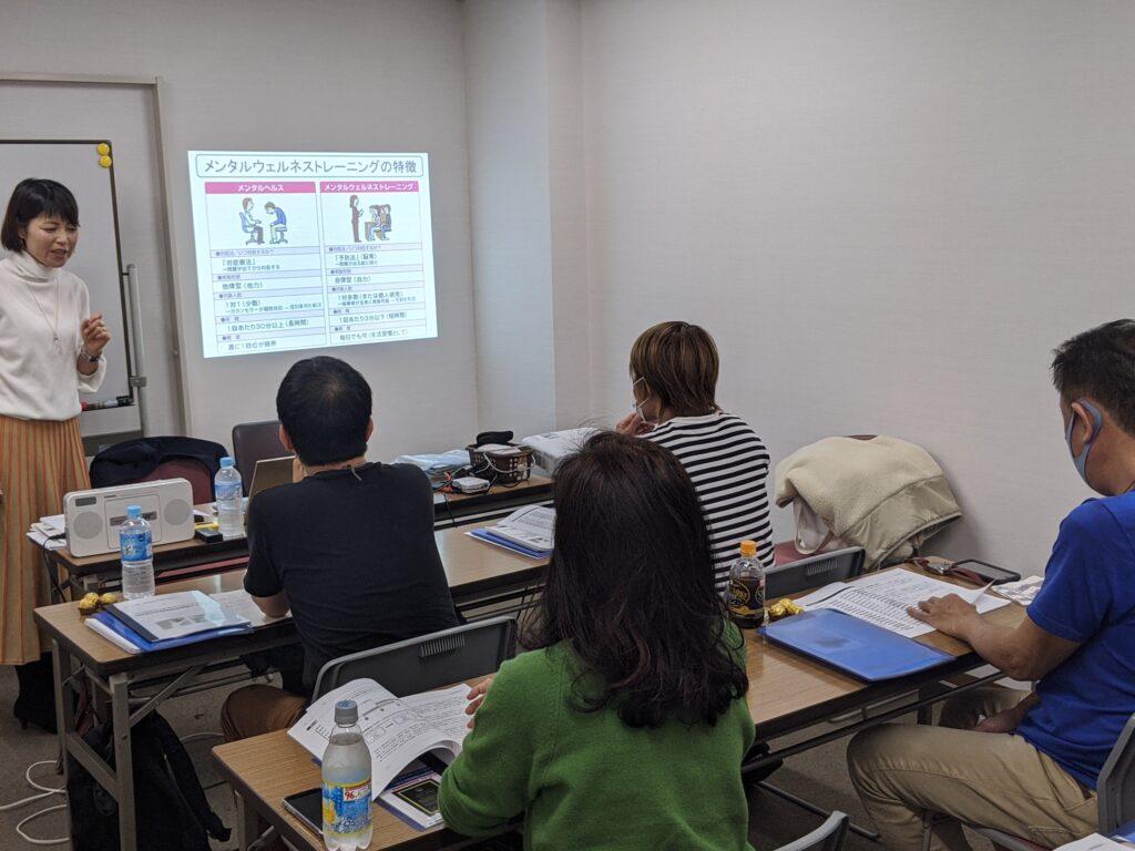 メンタルウェルネストレーニング指導者2級資格認定講座